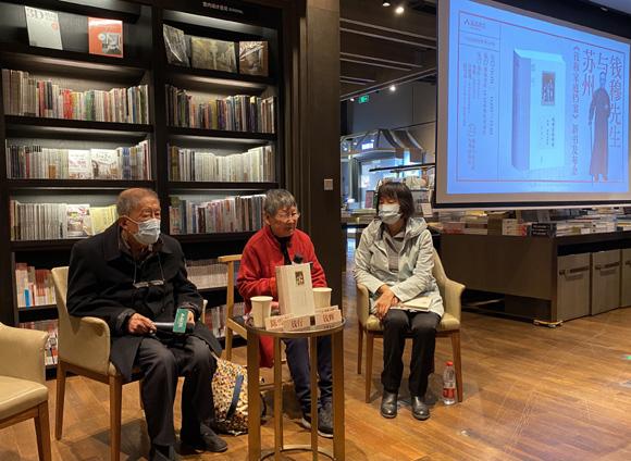 《钱穆家庭档案》新书发布会在苏州诚品书店举行