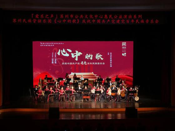 """""""心中的歌""""庆祝建党百年民族音乐会在苏上演"""